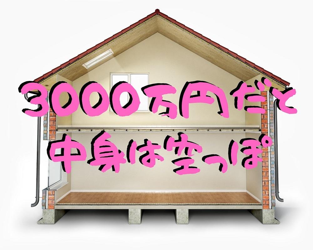 家を3000万円で買っても、家具や家電は別途 住宅にかかる「諸費用」は100~200万円