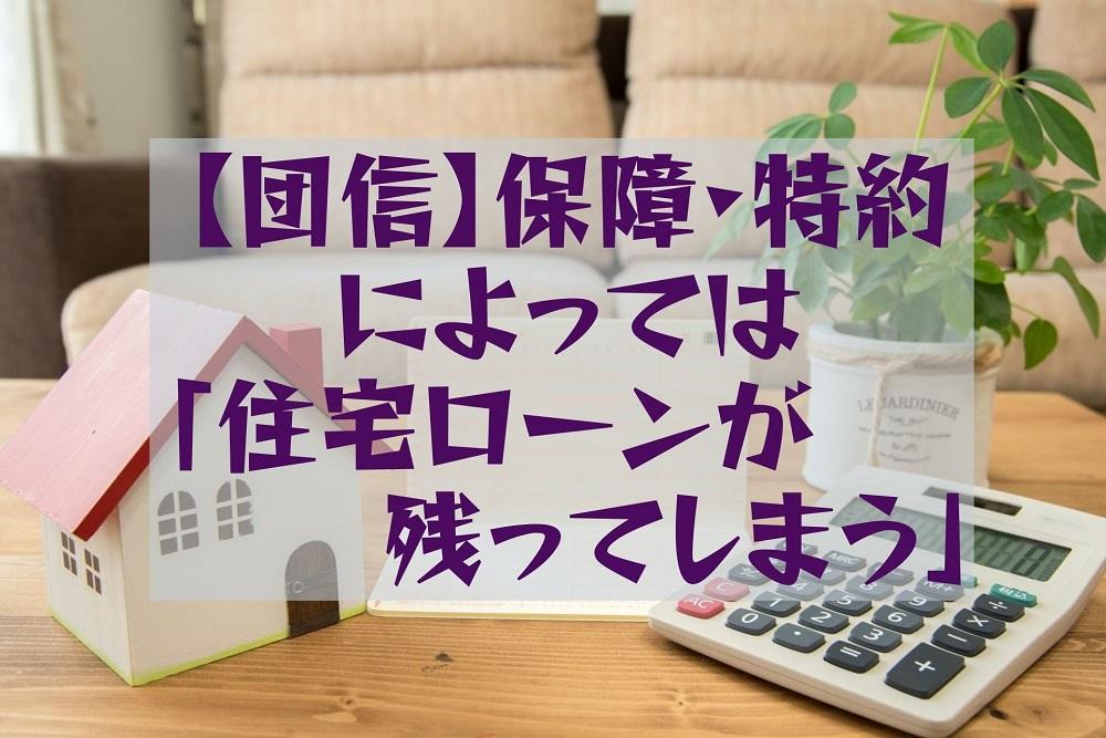 【団信】万一でも保障・特約によっては「住宅ローンが残ってしまう」 契約内容と高度身体障害の状態を把握する