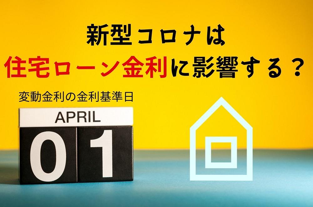【住宅ローン金利】新型コロナの影響 変動金利の金利基準日(4/1)を前に考察