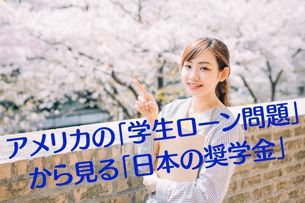【日本の奨学金】返済金利はアメリカ学生ローンの20分の1程度 安心して借りられる理由と注意点