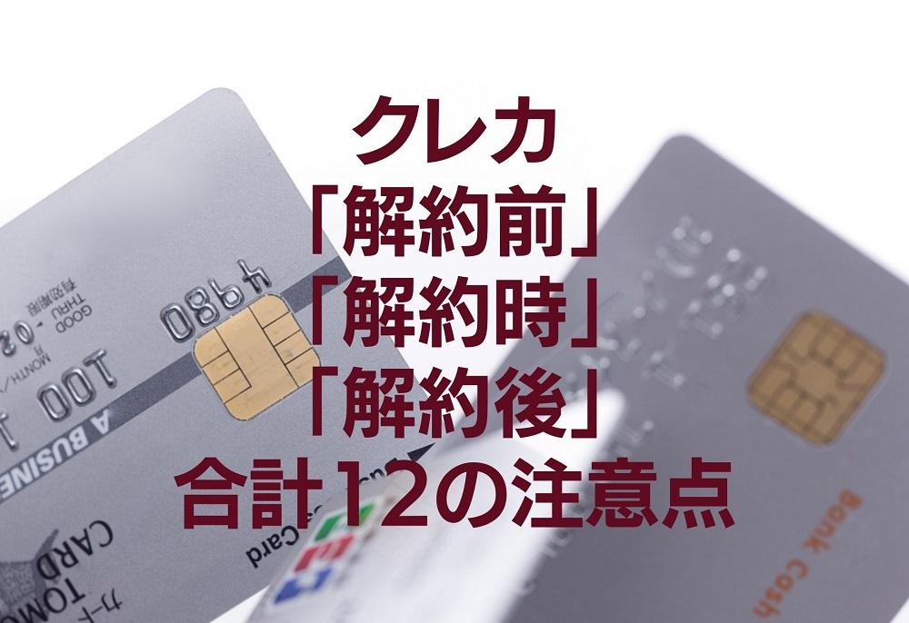 カード 解約 コストコ