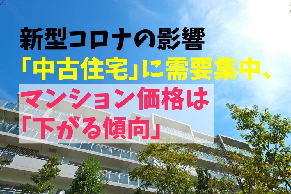 【住宅・不動産市場】新型コロナの影響で「中古住宅」に需要集中 マンション価格は「下がる傾向」