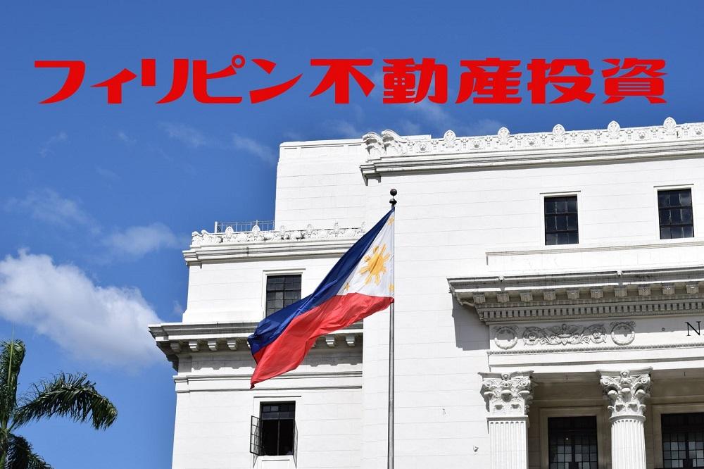 「フィリピン不動産投資」が根強い人気の理由3つ 外国人への銀行融資も貴重