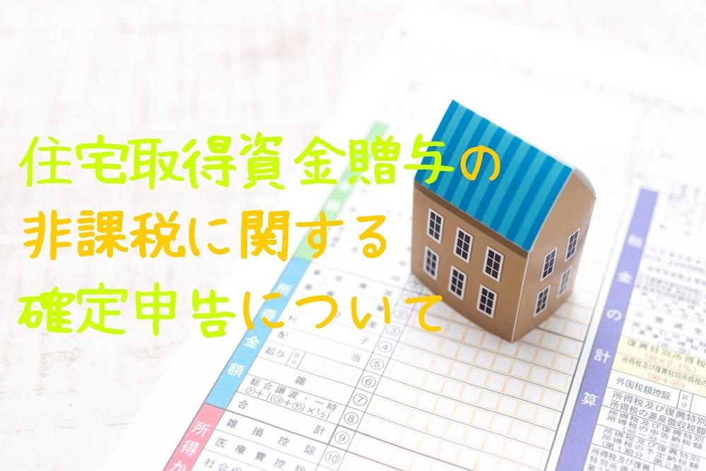 【確定申告】マイホーム購入時の「住宅取得資金贈与」の非課税 手続きしたばかりの筆者が具体的な手順を画像入りで分かりやすく解説