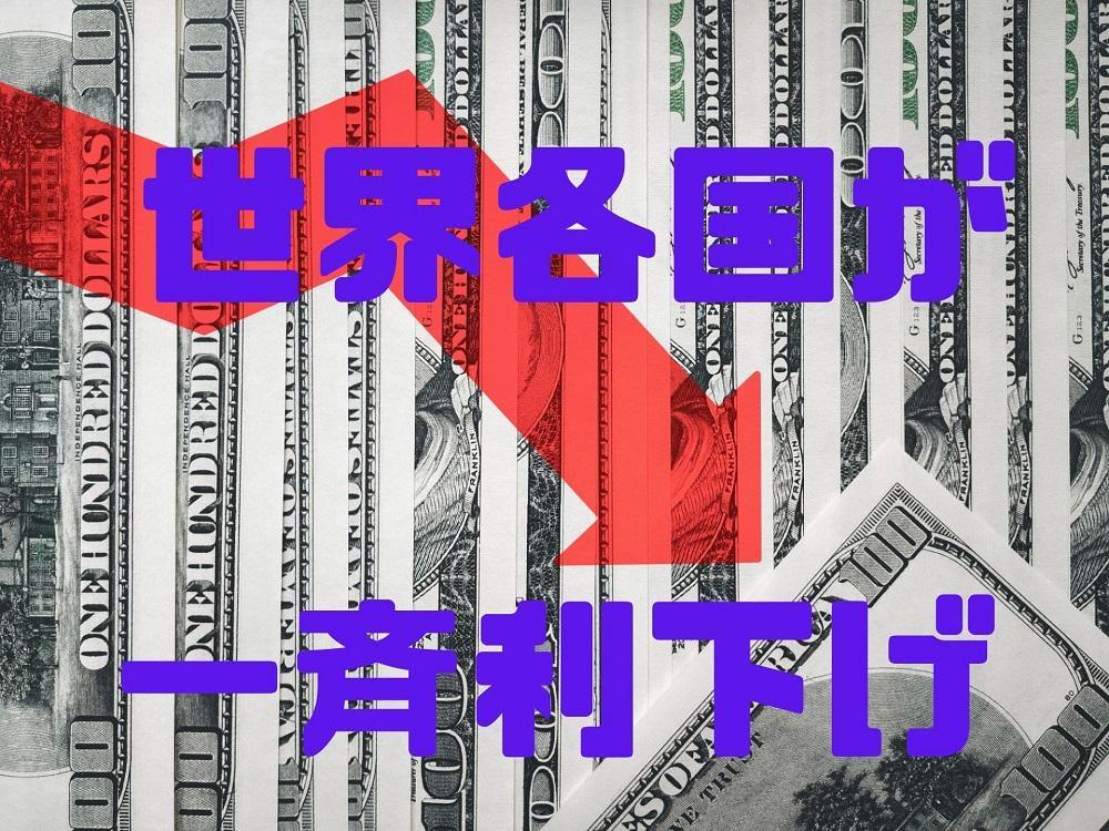 【世界各国が一斉利下げ】住宅ローンの全期間固定金利は4月から低下予測