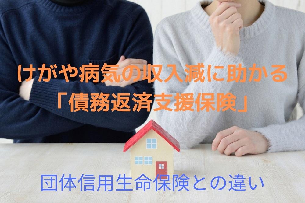 【住宅ローン】けがや病気の収入減に助かる「債務返済支援保険」詳細と注意点、団信との違い