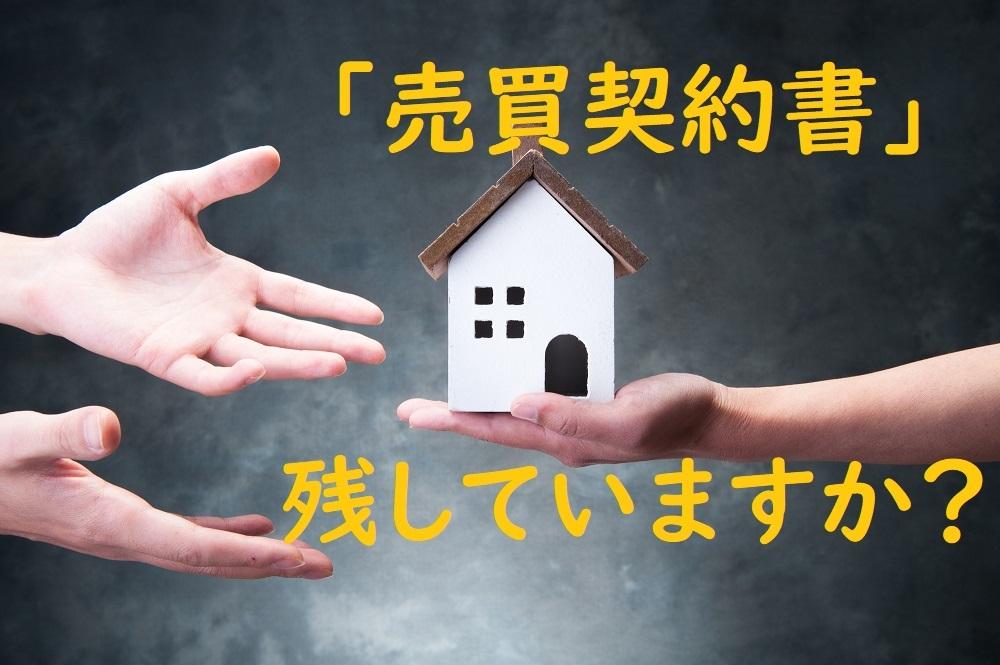 【終活】不動産、相続の関係書類一式はまとめて大切に保存 節税や手続きに役立つ
