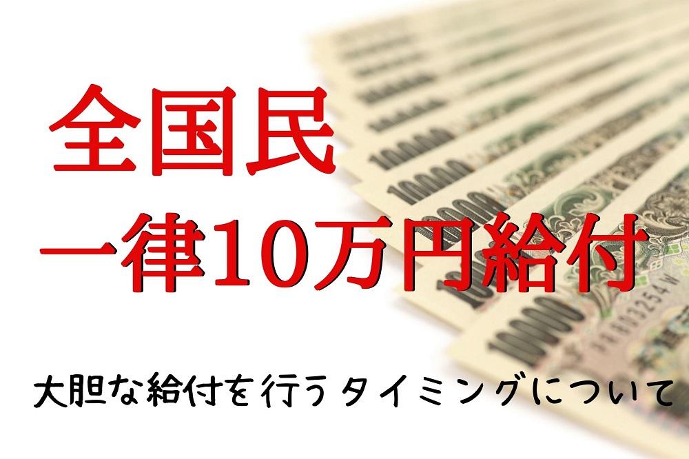 万 円 一律 10 全国