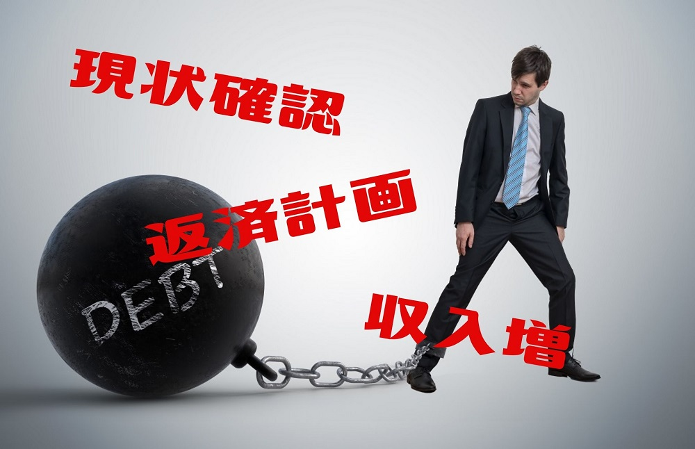 【クレカやローンは借金!】現状把握 → 返済計画  → 収入増で完済を目指す  「具体策」も提示