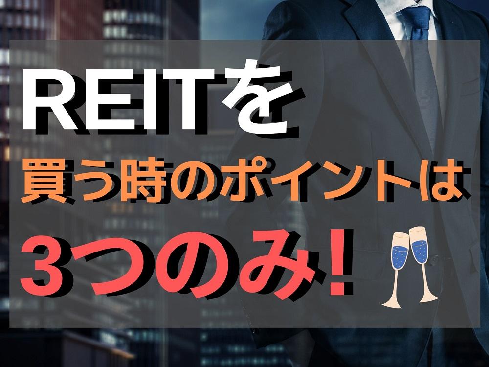 【REITの選び方】3つのポイントのみで収益増の可能性 メリット・デメリットも詳しく紹介