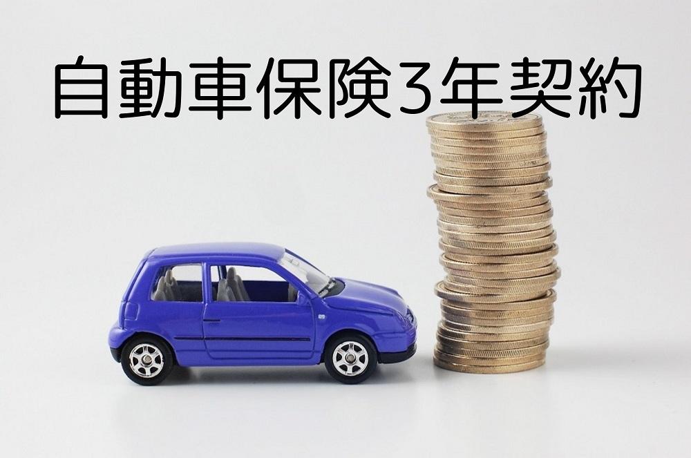 契約 年 自動車 3 保険