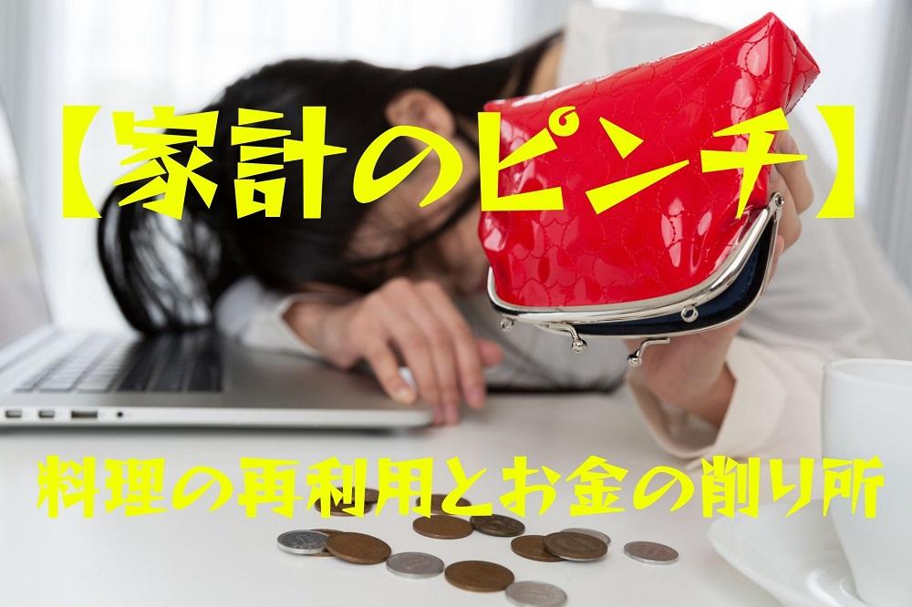 料理の再利用とお金の削り所