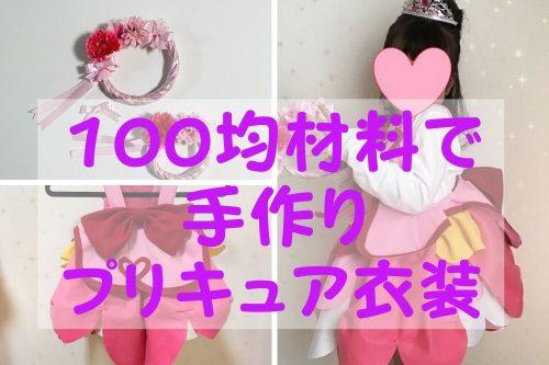 ラブ グッズ 100 円 ショップ