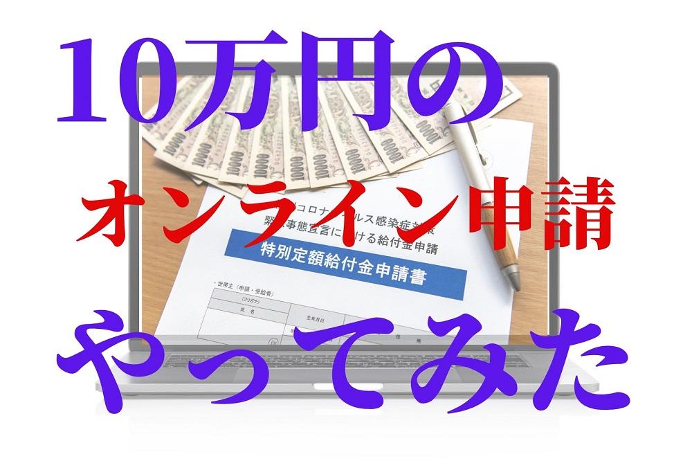 定額 給付 金 オンライン 申請