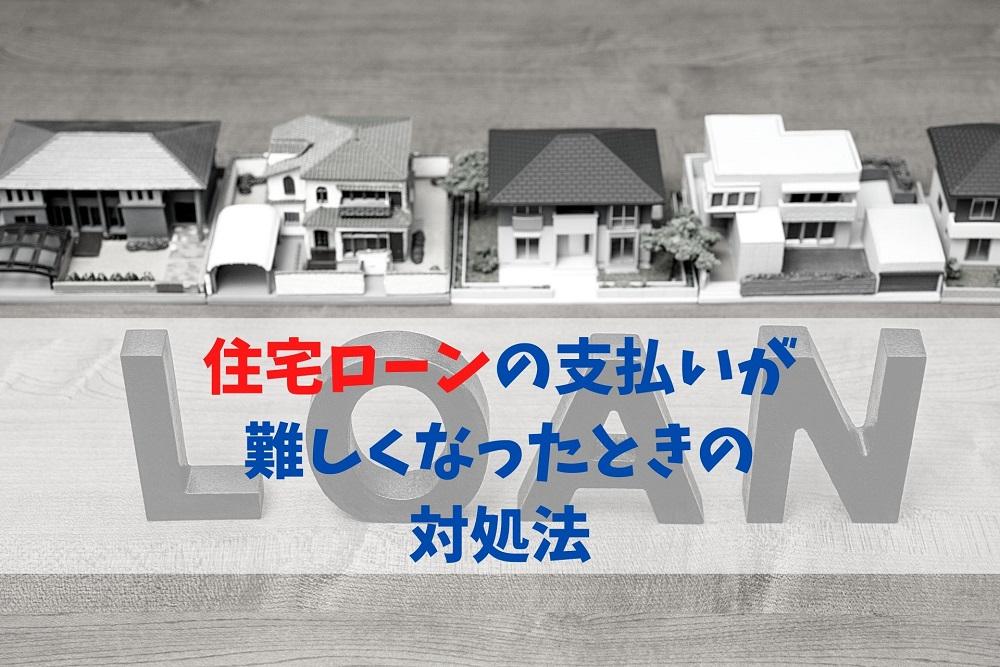 【住宅ローン】コロナショックで返済に支障!住宅金融支援機構・金融機関の「支援策」と借入先への「3つの相談項目」