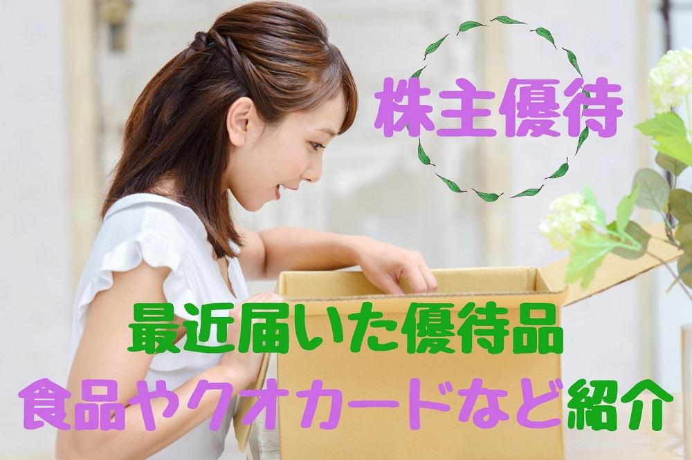 優待 株主 夕刊 マダム
