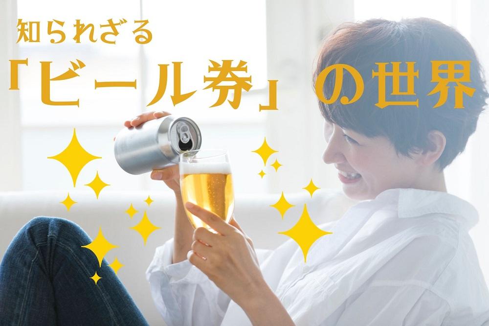 使える ビール 券