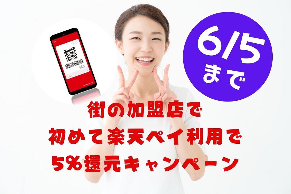 楽天 ペイ アプリ デビュー キャンペーン