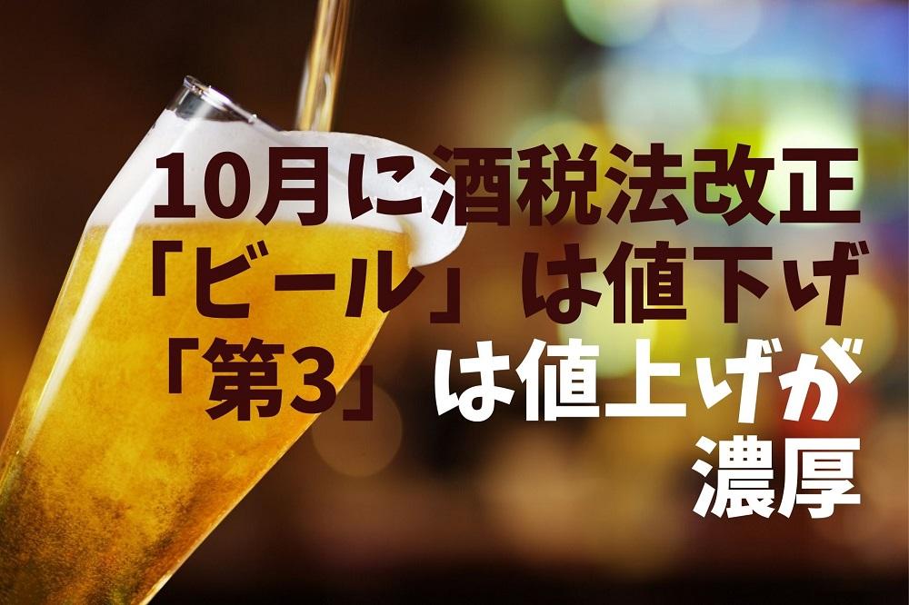 値上がり 酒税 新ジャンルが10月から値上がりに! 2020年10月に酒税改正実施|たのしいお酒.jp