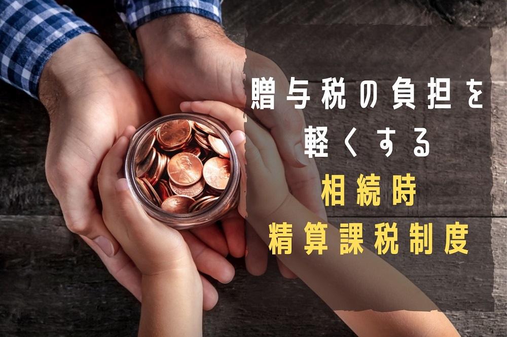 贈与税の負担が軽くなる「相続時精算課税制度」 仕組みと注意点を解説