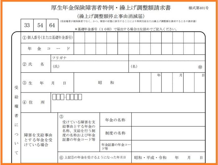 厚生年金保険障害者特例・繰上げ調整額請求書