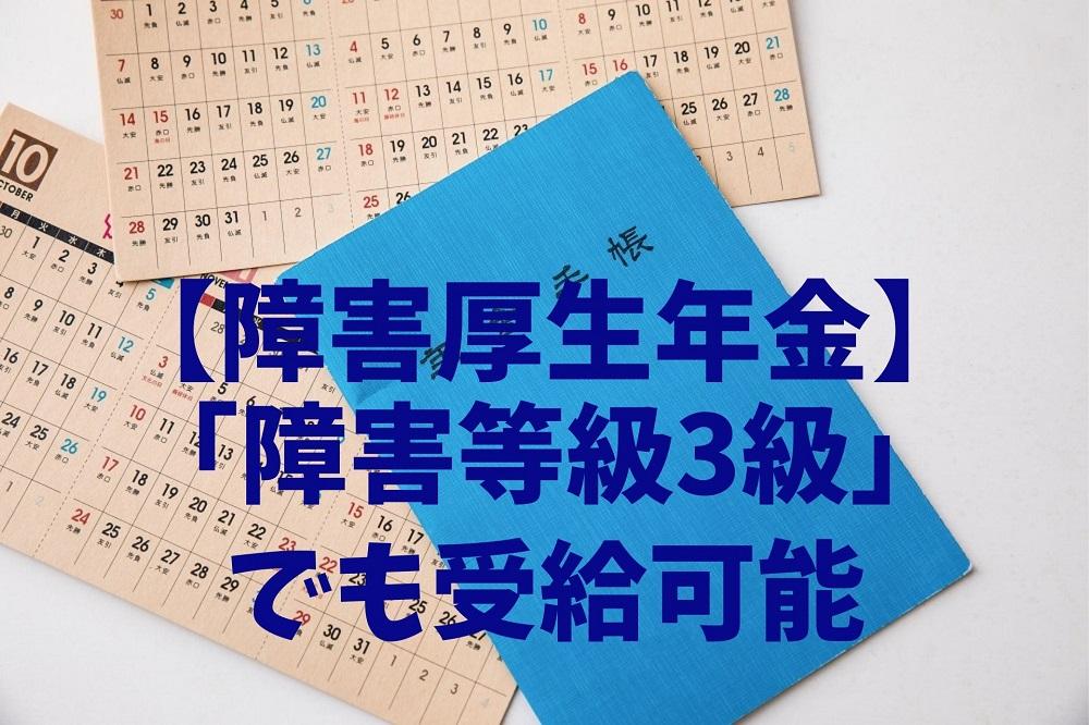 【障害厚生年金】「障害等級3級」 でも受給可能