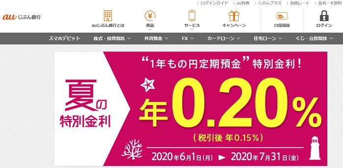 2020 金利 キャンペーン 定期 預金