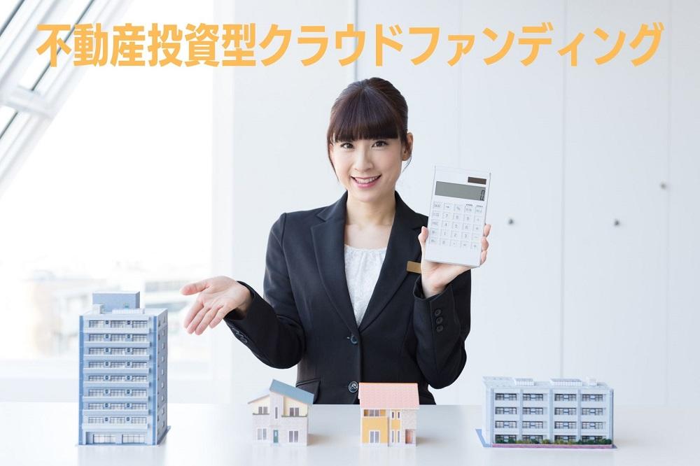 1万円から不動産投資ができる「不動産投資型クラウドファンディング」とは