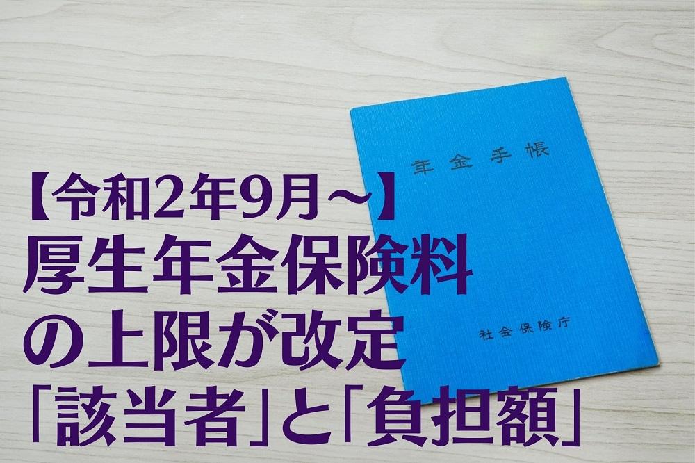 年金 計算 料 厚生 保険