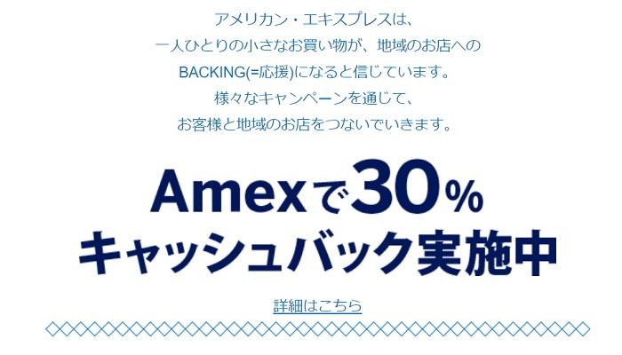30 アメックス アメックスプラチナが5つの加盟店で30%キャッシュバックキャンペーン!