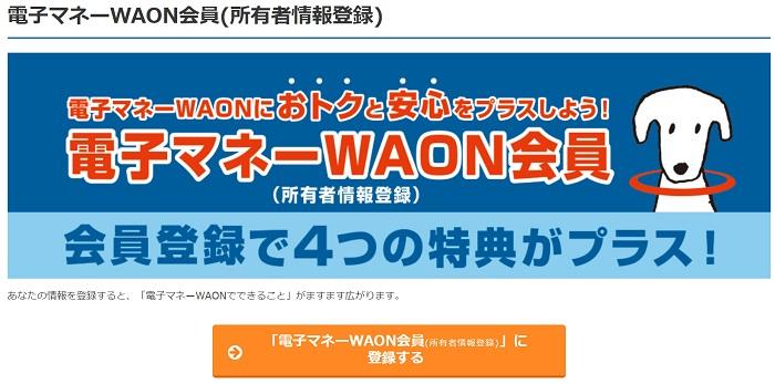 Waon マイナ ポイント アプリ