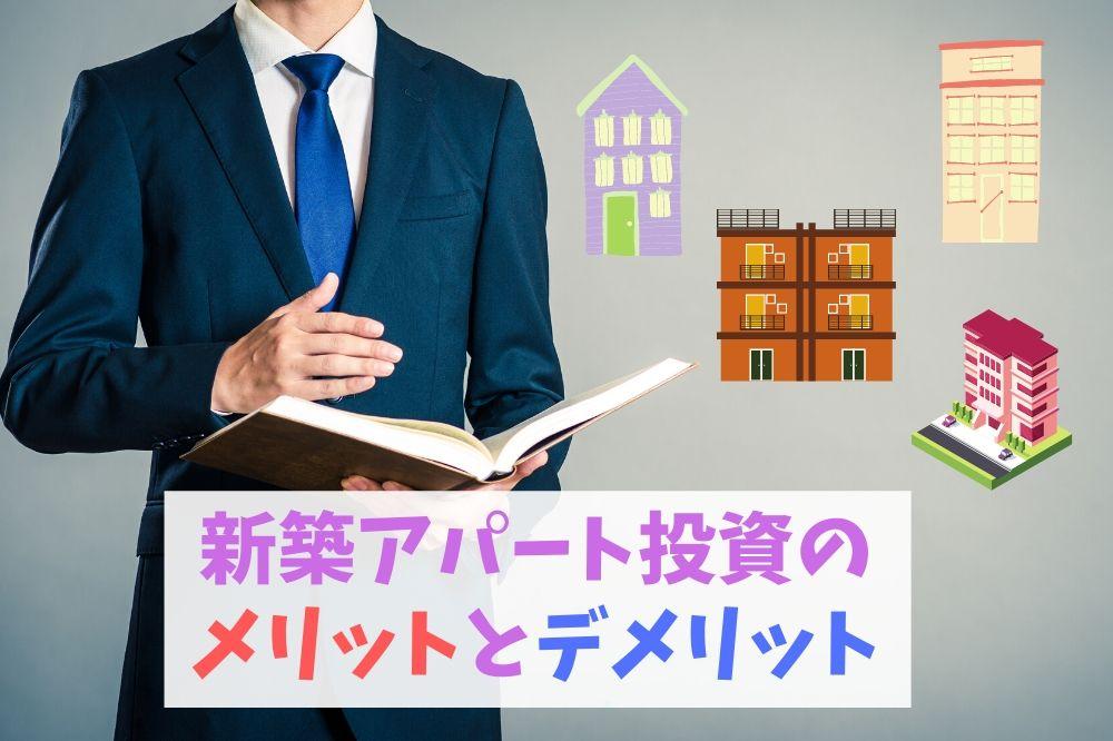 新築アパート投資は早く規模を拡大できる人向け デメリットを理解し、自己資金に合わせて投資する