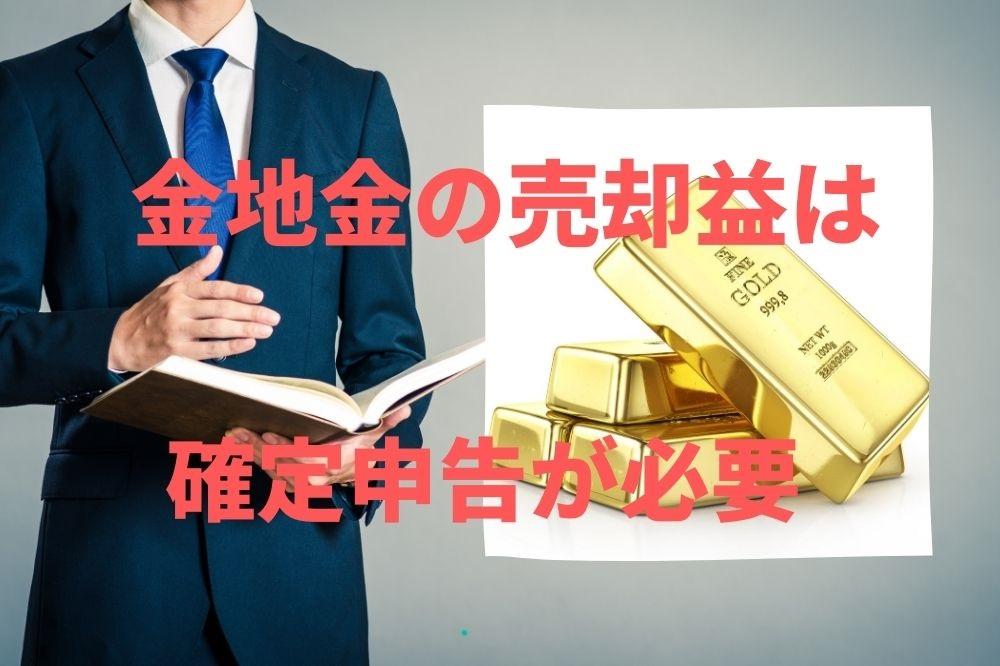 「金地金の売却益」税務署は売却を把握する、確定申告必須 控除額と計算式を解説