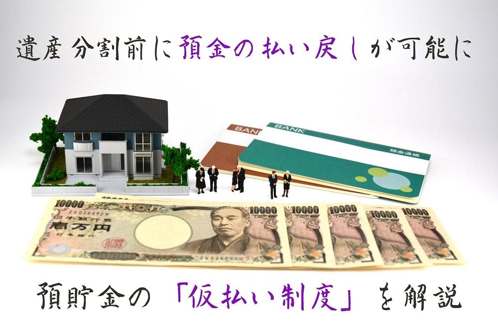 【相続】遺産分割前に預金の払い戻しが可能に 預貯金の「仮払い制度」を解説