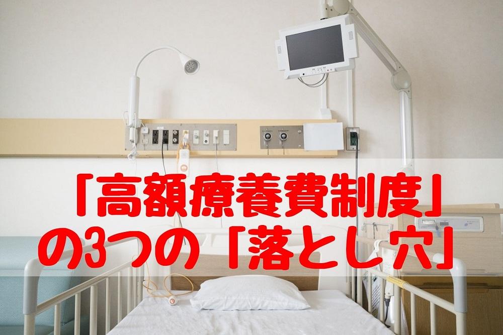 【医療保険】日額設定の参考になる「高額療養費制度」の3つの落とし穴