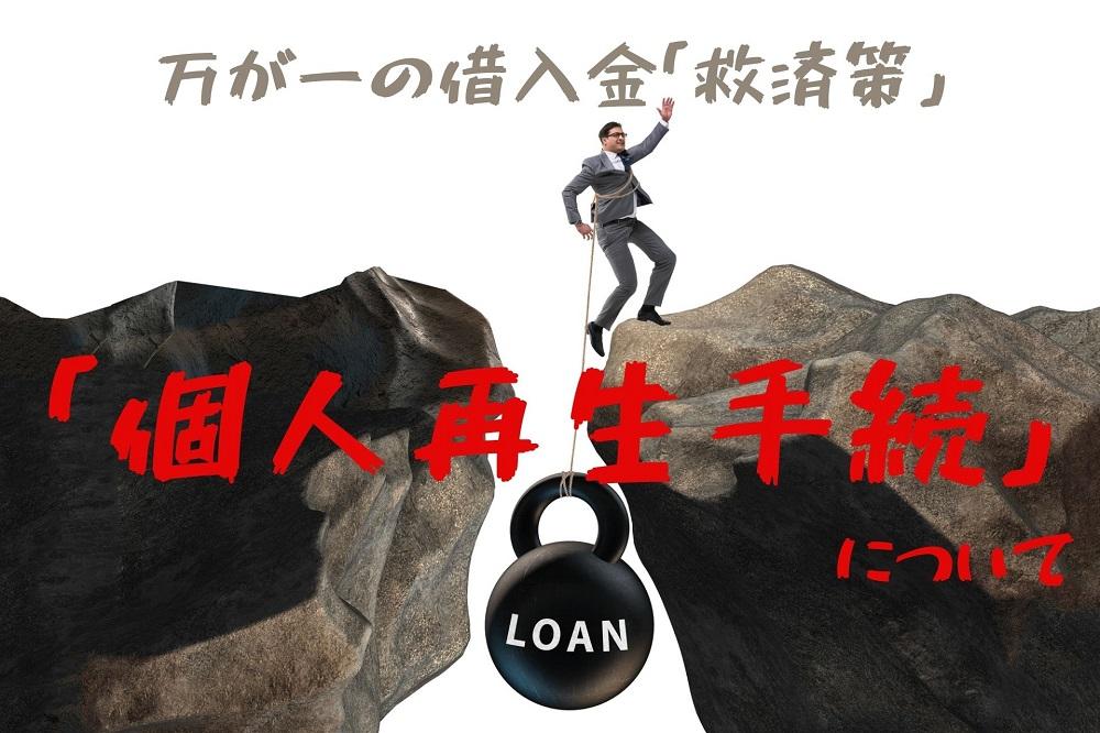 万が一の借入金救済策「個人再生手続」について 早めの家計見直し、相談が吉