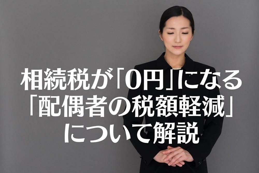 1億6千万円までの財産の相続税が「0円」になる「配偶者の税額軽減」について解説