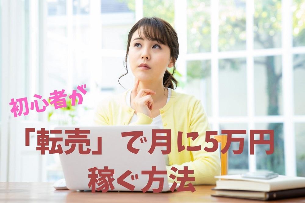 【副業】初心者が転売で月に5万円稼ぐ考え方 安定した仕入れと転売先の確保が大切
