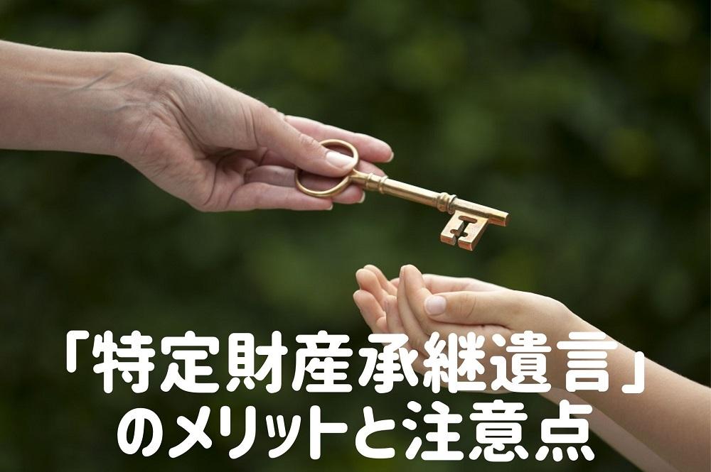 相続人に特定の財産を譲る「特定財産承継遺言」のメリットと注意点