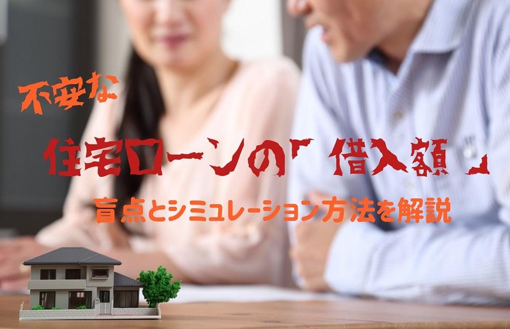 【住宅ローン】適正な借入額は「手取り収入で逆算」が安心 シミュレーショで解説