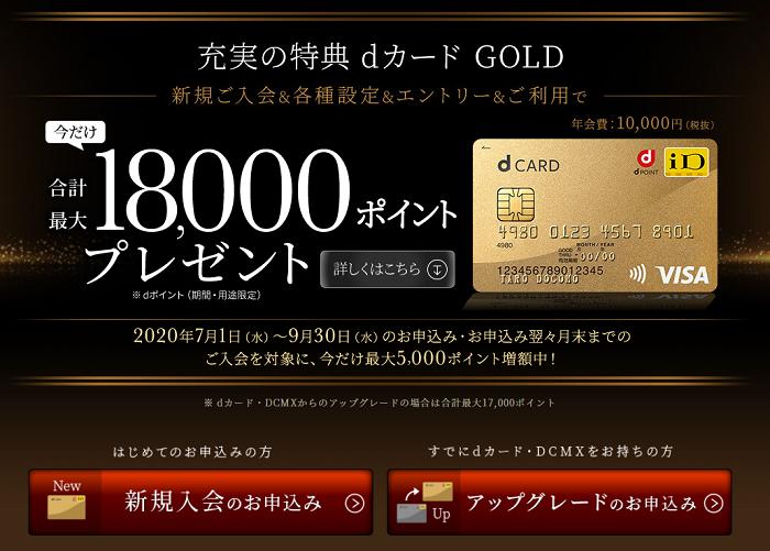 カード ゴールド ドコモ