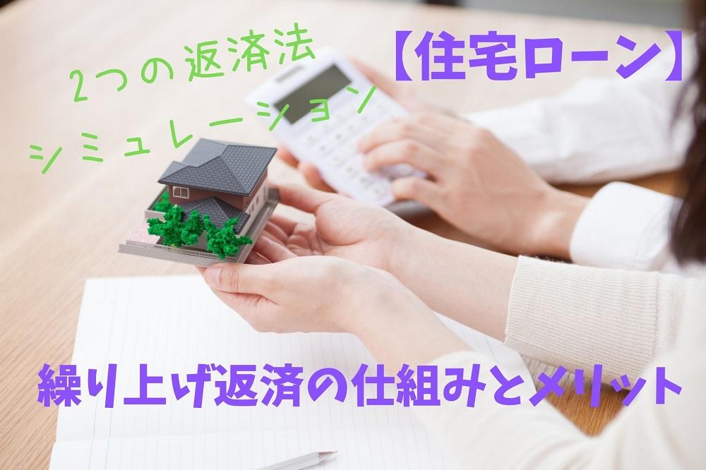 【住宅ローン】繰り上げ返済の仕組みとメリット 2つの返済法シミュレーション