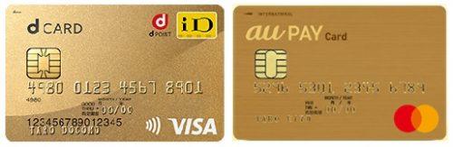 Aupay ゴールド カード