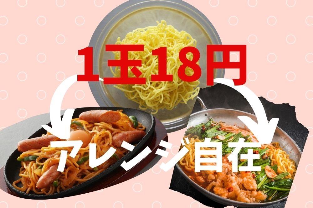 """麺 余り 焼きそば 納豆のタレ、焼きそばの粉も有効活用!""""余りがちな調味料""""を使った簡単レシピ"""