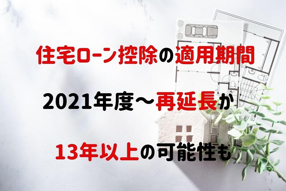 【住宅ローン控除の適用期間】コロナ禍で「再延長」案 2021年度~最長13年以上の可能性も