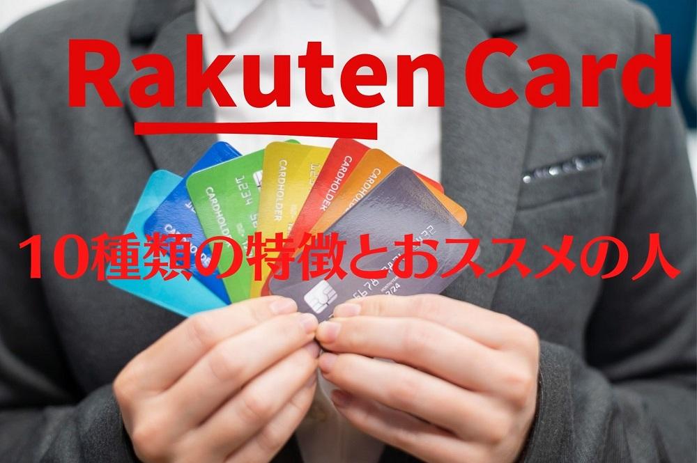 楽天カード10種類の特徴と「おすすめの人」を教えます 自分にあったカードでポイントざくざく