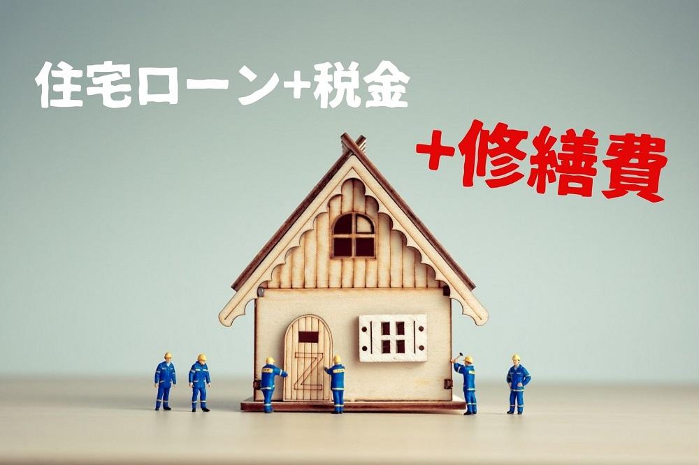戸建住宅購入13年後、屋根と外壁塗装に130万 住宅ローン+税金+「修繕費積立」を忘れずに