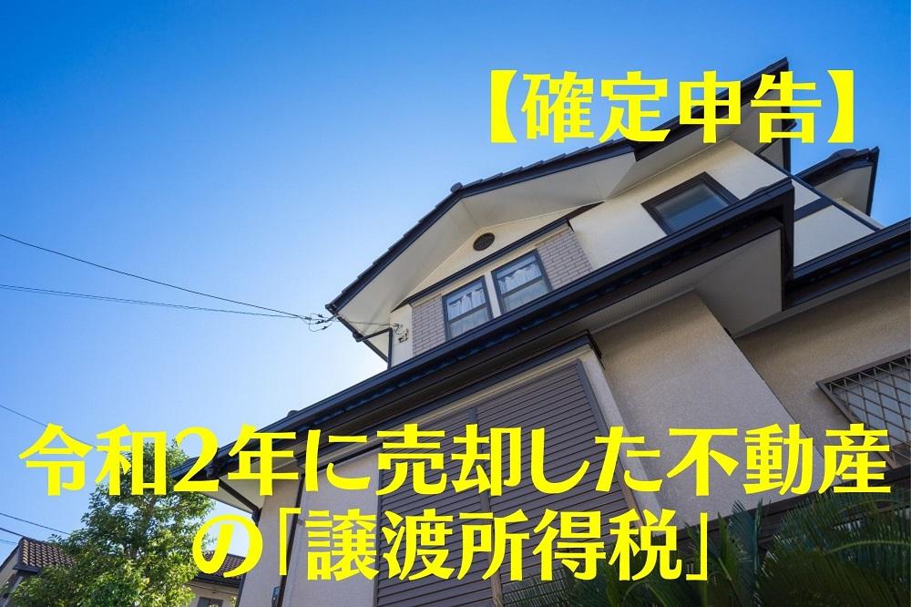【確定申告】令和2年に売却した不動産の「譲渡所得税」 控除の合計所得金額の上限変更に注意