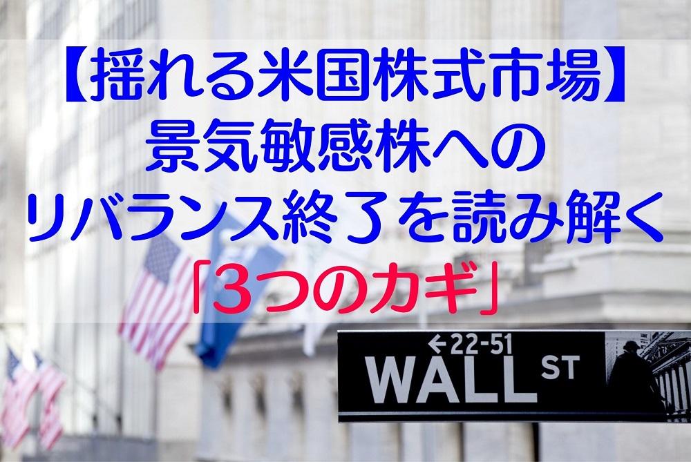 敏感 株 景気