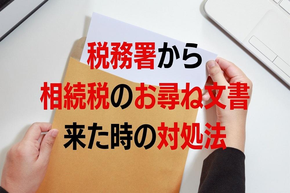 【相続税】税務署から「お尋ね文書」が送られてきた 対処法を元税務署員が解説
